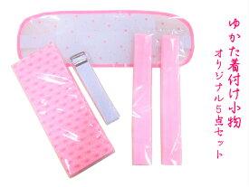 浴衣着付け小物 オリジナル ピンク 腰ひも 浴衣着付け小物5点セット フリーサイズ Fサイズ 着付け小物 浴衣 ゆかた 和装 小物セット ゆかた着付けセット 浴衣着付けセット 浴衣着付けセット 着付けセット 浴衣小物セット 浴衣小物
