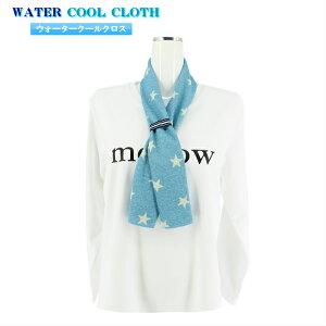ウォータークールクロス WATER COOL CLOTH 接触冷感タオル 接触冷感 気化熱 冷感ナイロン 冷感タオル ひんやりタオル 冷たいタオル