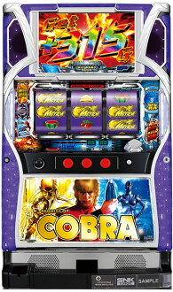 "SNK playmore pachislot Cobra ""coin-free Silver sets '"