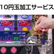 10円玉加工サービス【単品販売不可】