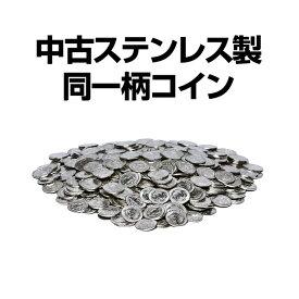 パチスロ実機オプション 【中古】中古ステンレス製 同一柄コイン500枚 25パイ