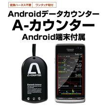 【即日出荷】【スロット/パチンコ両方に使えるAndroidデータカウンター】A-COUNTERAndroid(スマートフォン)端末付属