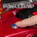 【高品質のA-SLOT製】クイック電源スイッチ【手元で電源ON/OFF】 あなたの実機をもっとかっこよく。もっと便利に。