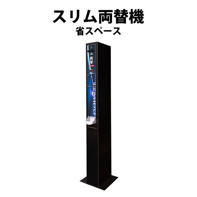 スリム両替機 架台付き 【省スペース/新旧紙幣対応】