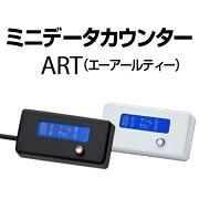 ミニデータカウンターART【パチスロ用】