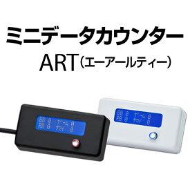 【高品質のA-SLOT製】ミニデータカウンター ART【ART・差枚数 機能付!】※旧ARTタイプ