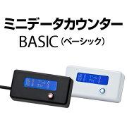ミニデータカウンターBASIC【パチスロ用】