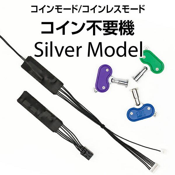 【高品質のA-SLOT製】パチスロ実機オプションコイン不要機 シルバー
