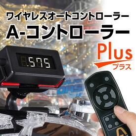 【単品販売OK/実機と同時にご購入下さい】A-CONTROLLER Plus(エー・コントローラー プラス) 自動回転/高速消化/チャンスオート 可変型のワイヤレス・オートコントローラー