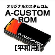 【単品販売可】A-CUSTOMROM(エー・カスタム・ロム)大当り直撃可能!!オート機能搭載のカスタムロム【平和用】