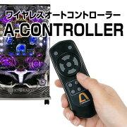 【単品販売不可/実機と同時にご購入下さい】A-CONTROLLER