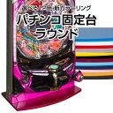 【高品質のA-SLOT製】パチンコ実機オプション【新品】パチンコ固定台ラウンド 全12色!簡単取り付け!単品販売OK!ラウンドカットデザイン!