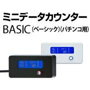 ミニデータカウンター【パチンコ用】