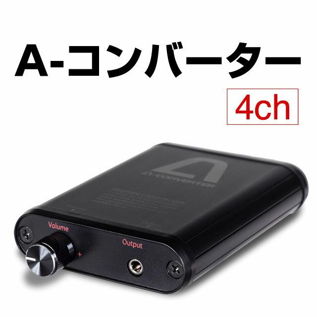 【高品質のA-SLOT製】パチスロ実機オプションA-コンバーター [4ch] アルミボディーで質感、剛性感が大幅アップ!!2chに比べて迫力の低音能力!!【深夜でも大音量で楽しめます!/PC取り込みもOK!】【取付簡単】【単品販売OK】【新品】【パチスロ用】