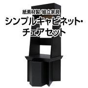 【即日出荷】【軽量・高耐久】シンプルキャビネット・チェアセット