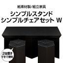 【スーパーセール価格&ポイント5倍】シンプルスタンド・チェアセット ダブル