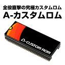 【単品販売可】A-カスタムロム【究極の直撃機能!全ての役を任意に直撃/オートプレイ機能/コインレス機能/レア役上乗…