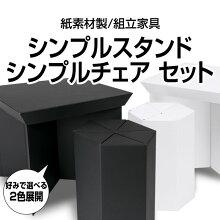 【即日出荷】【軽量・高耐久】シンプル製スタンド(置き台)・スツール(椅子)セット