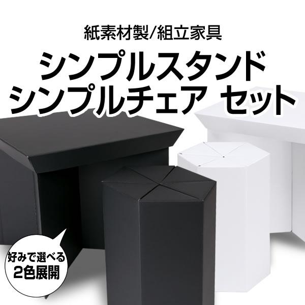 【高品質のA-SLOT製】シンプルスタンド(置き台)・スツール(椅子) セット