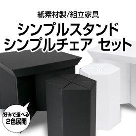 シンプルスタンド(置き台)・スツール(椅子) セット