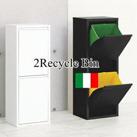 ASPLUND(アスプルンド) 2リサイクルビン イタリア製ゴミ箱 ごみ箱 ダストボックス【1510】【AC】着後レビュー記入応募ご連絡で500円クーポンプレゼント※アルミ色は廃番となりました※ホワイト:9月中旬入荷予定