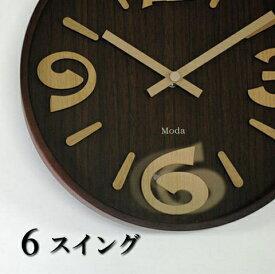 振り子時計 6スイング着後レビュー記入応募ご連絡で500円クーポンプレゼント