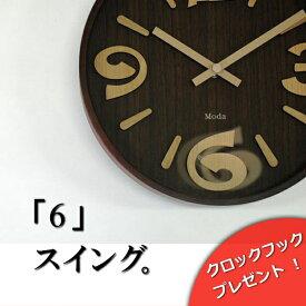 振り子時計 6スイング着後レビュー記入ご連絡で次回使える500円クーポンプレゼント