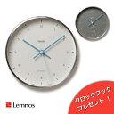 【クロックフックプレゼント】MIZUIRO 電波時計 壁掛け時計 Lemnos タカタレムノス【1510】着後レビュー記入応募ご…