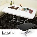 【20%OFFセール】リフティングテーブル / Lorraine 昇降式テーブル 昇降テーブル リビングダイニングテーブル 無段階…