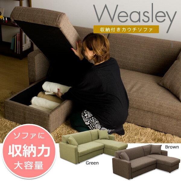 【30%OFFセール】カウチソファ 収納付き / Weasley 送料無料 ソファ ソファー カウチ 3人掛け コンパクト sofa