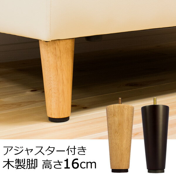 ソファ用 アジャスター付き 木製脚 4本セット 高さ16cm (M8規格)