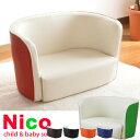 子供用に作られたレザー ソファ 2人掛け 2人用 キッズ ソファ /Nico ソファー 子供部屋 イス 椅子 チェア チャイルド …