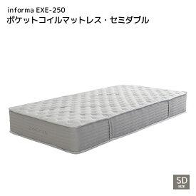マットレス informa EXE-250 ポケットコイルマットレス セミダブル 全長1970 幅1200 高さ250 ロール梱包
