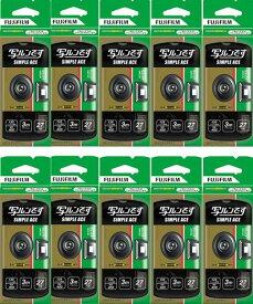 【送料無料】写ルンです シンプルエース 27枚撮り 10個セット 富士フイルム 領収書対応