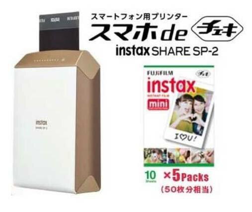 FUJIFILM Instax SHARE SP-2&チェキフィルム50枚セット