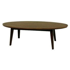 【送料無料】AZUMAYA こたつテーブル 楕円形(120×60cm)リンド120 WAL ダークブラウン※ メーカー直送のみ◆代引き不可◆