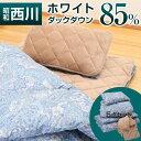 【送料無料】昭和西川 羽毛布団セット 5点 シングル EBHR283 ブルー 羽毛セット 布団セット ふとんセット フトン 掛布…