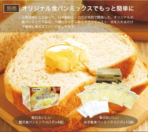 【500円クーポン12/12まで】シロカsirocaホームベーカリー2斤1斤ブラウンSHB-712(T)手づくりパン自家製チーズヨーグルトおうちで簡単米粉オリジナルレシピ【クーポン対象商品】