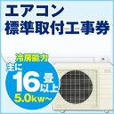 エアコン標準取付工事(主に16畳〜(5.0kw))