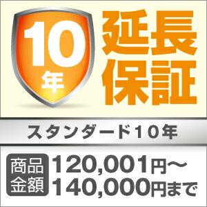 ロング10年延長保証