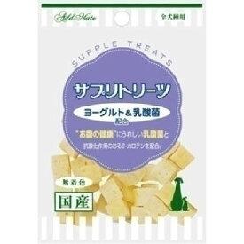 ヤマヒサ サプリトリーツ ヨーグルト&乳酸菌 30g [犬用スナック]
