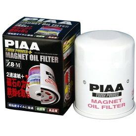 PIAA Z8-M [ツインパワー マグネットオイルフィルター]