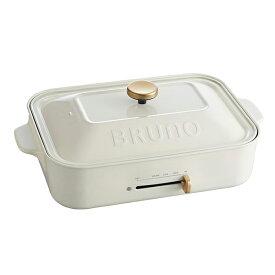 イデアインターナショナル BOE021-WH ホワイト BRUNO ブルーノコンパクトホットプレート 白 平面プレート たこ焼き マグネット式コンセント フッ素樹脂 小さい おしゃれ かわいい プレゼント BOE021