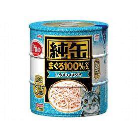 アイシア 純缶 しらす入りまぐろ125g×3P [ 猫用フード ]