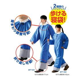 KING JIM BFT-002 ブルー [着る布団&エアーマット]