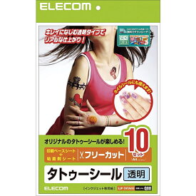 ELECOM EJP-TATA410 [手作りタトゥーシール(A4サイズ/10セット)] 【同梱配送不可】【代引き・後払い決済不可】【沖縄・離島配送不可】