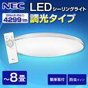 【送料無料】 シーリングライト LED 8畳 NEC リモコン付 調光 昼光色 HLDZB0862 照明 天井照明 洋室 洋風 リビング ダ…