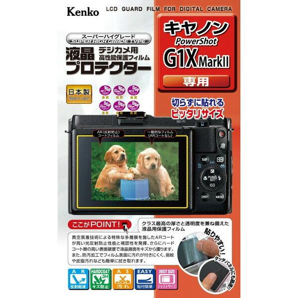 ケンコー KLP-CPSG1XM2 [液晶プロテクター (Canon Powershot G1X Mark II用)]
