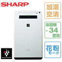 【送料無料】SHARP(シャープ) KI-FX75-W ホワイト系 [加湿空気清浄機 (空気清浄34畳/加湿21畳まで)]スピード循環気流搭載 加湿空気清浄機 高濃度プラズマクラスター25000(花粉
