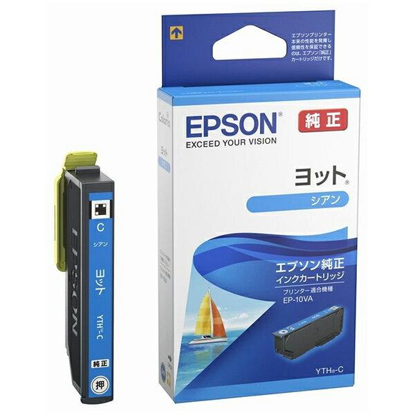 EPSON YTH-C シアン [インクカートリッジ]【同梱配送不可】【代引き不可】【沖縄・離島配送不可】